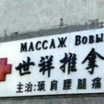 Курсы китайского языка для жаворонков!!!