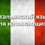 НАБОР ГРУППЫ итальянского разговорного языка