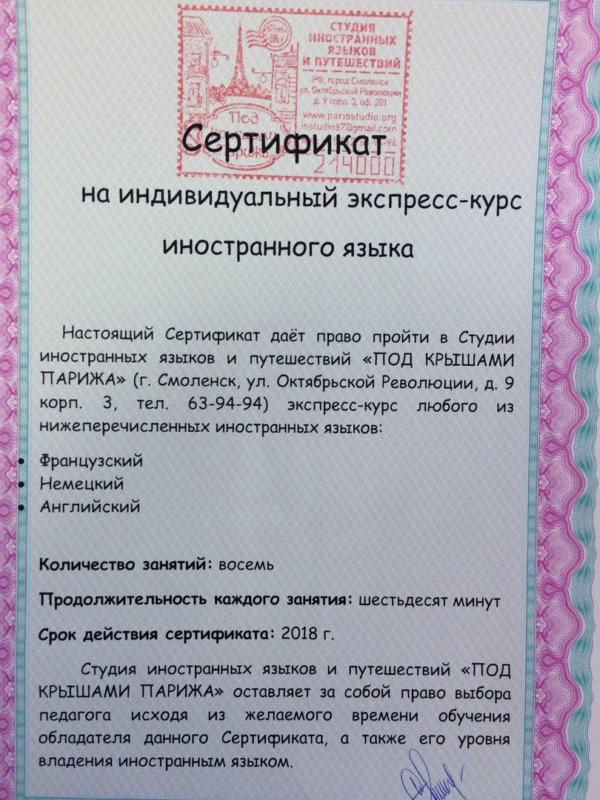 Подарочный сертификат на изучение иностранного языка