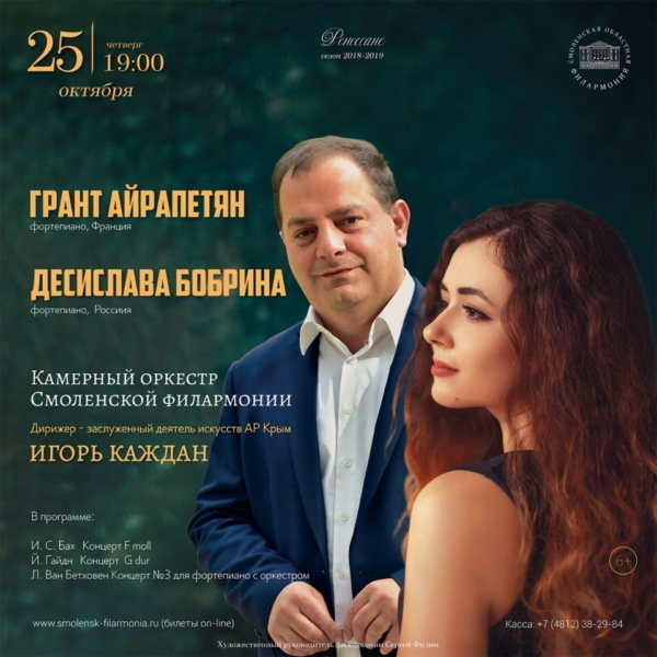 Концерт Гранта Айрапетяна и смоленского камерного оркестра!