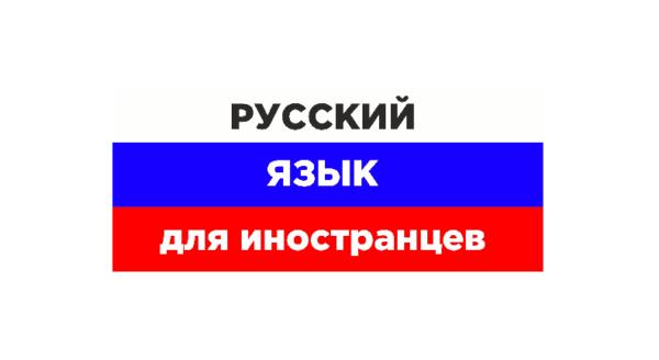 Русский язык для иностранцев в Смоленске