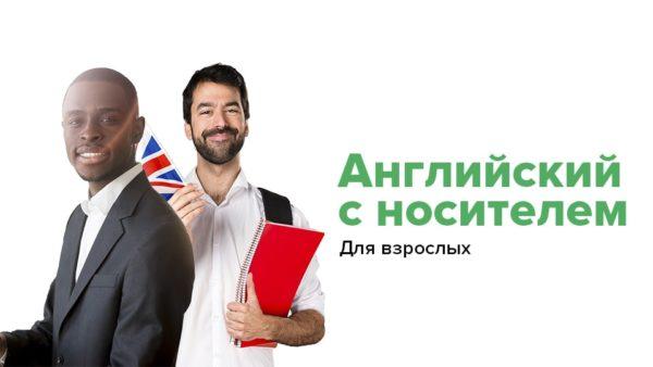 Практика разговорного английского с англичанином