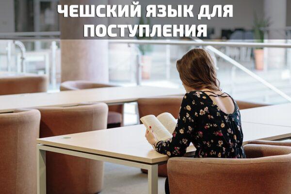 Чешский язык для будущих абитуриентов чешских вузов