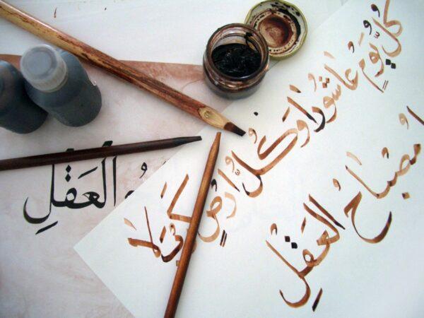 Арабский язык с носителем в Смоленске