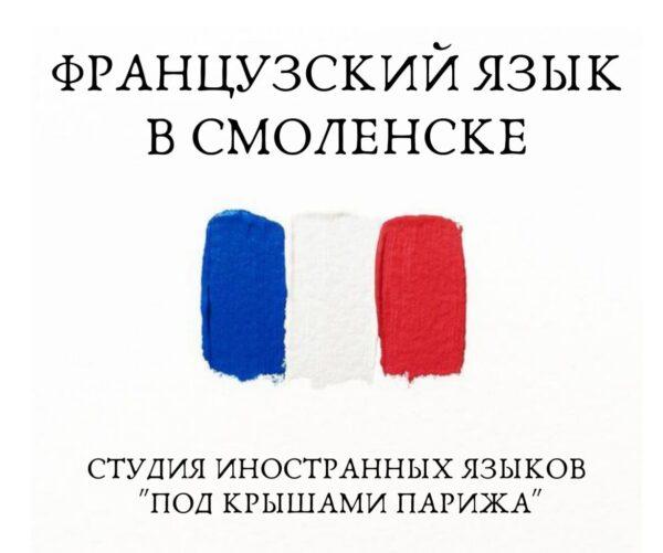 Запись в группы по изучению французского языка для взрослых